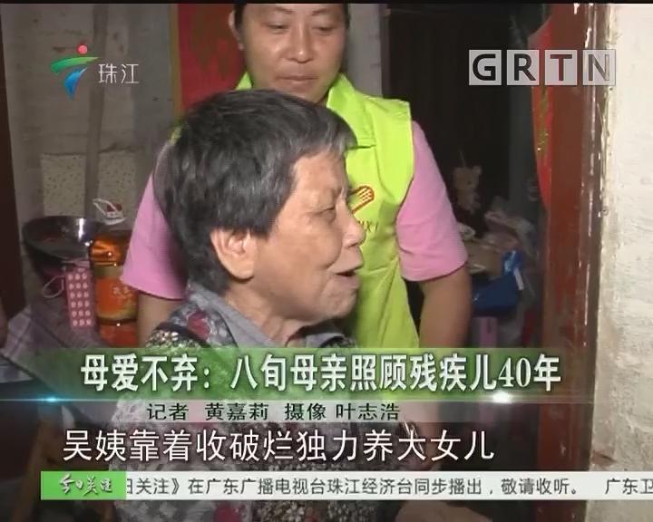 母爱不弃:八旬母亲照顾残疾儿40年