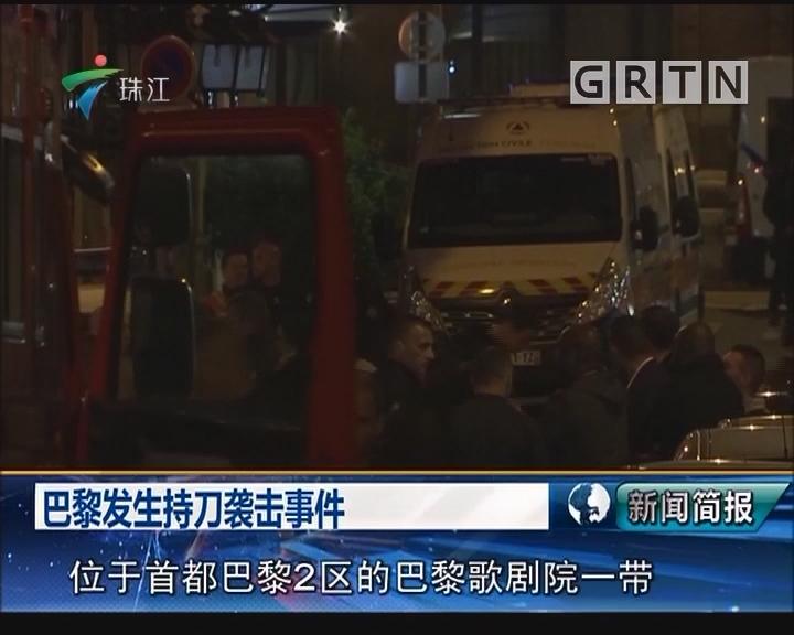 巴黎发生持刀袭击事件