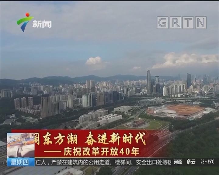 改革开放40周年:深圳打造城市基层党建先行区