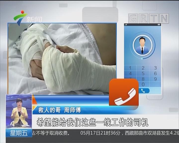 深圳:的哥深夜遭遇持刀劫匪 幸获同行相救