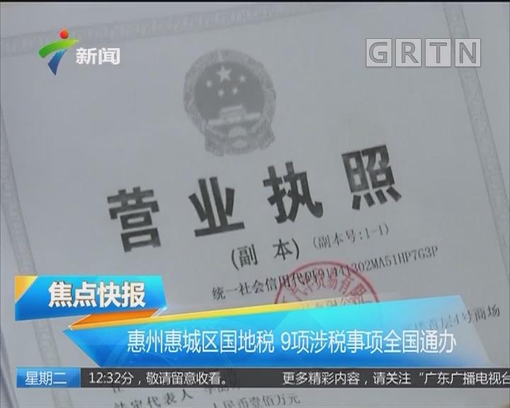 惠州惠城区国地税 9项涉税事项全国通办