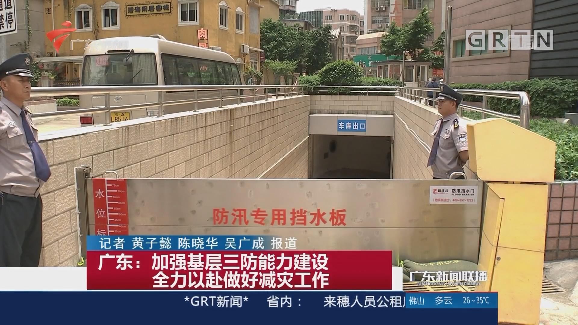 广东:加强基层三防能力建设 全力以赴做好减灾工作