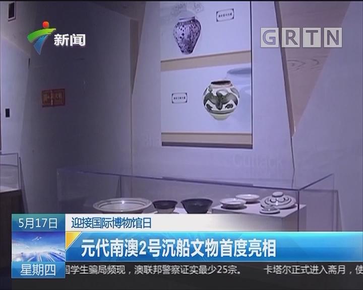 迎接国际博物馆日:元代南澳2号沉船文物首度亮相