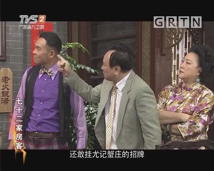 [2018-05-04]七十二家房客:油炸蟹