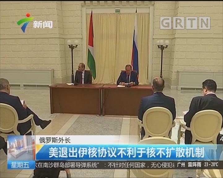 俄罗斯外长:美退出伊核协议不利于核不扩散机制