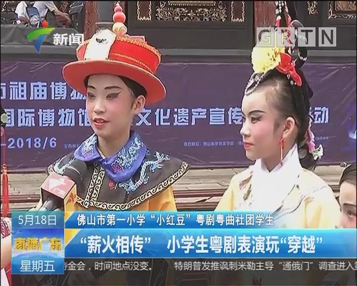 """佛山:""""薪火相传"""" 小学生粤剧表演玩""""穿越"""""""