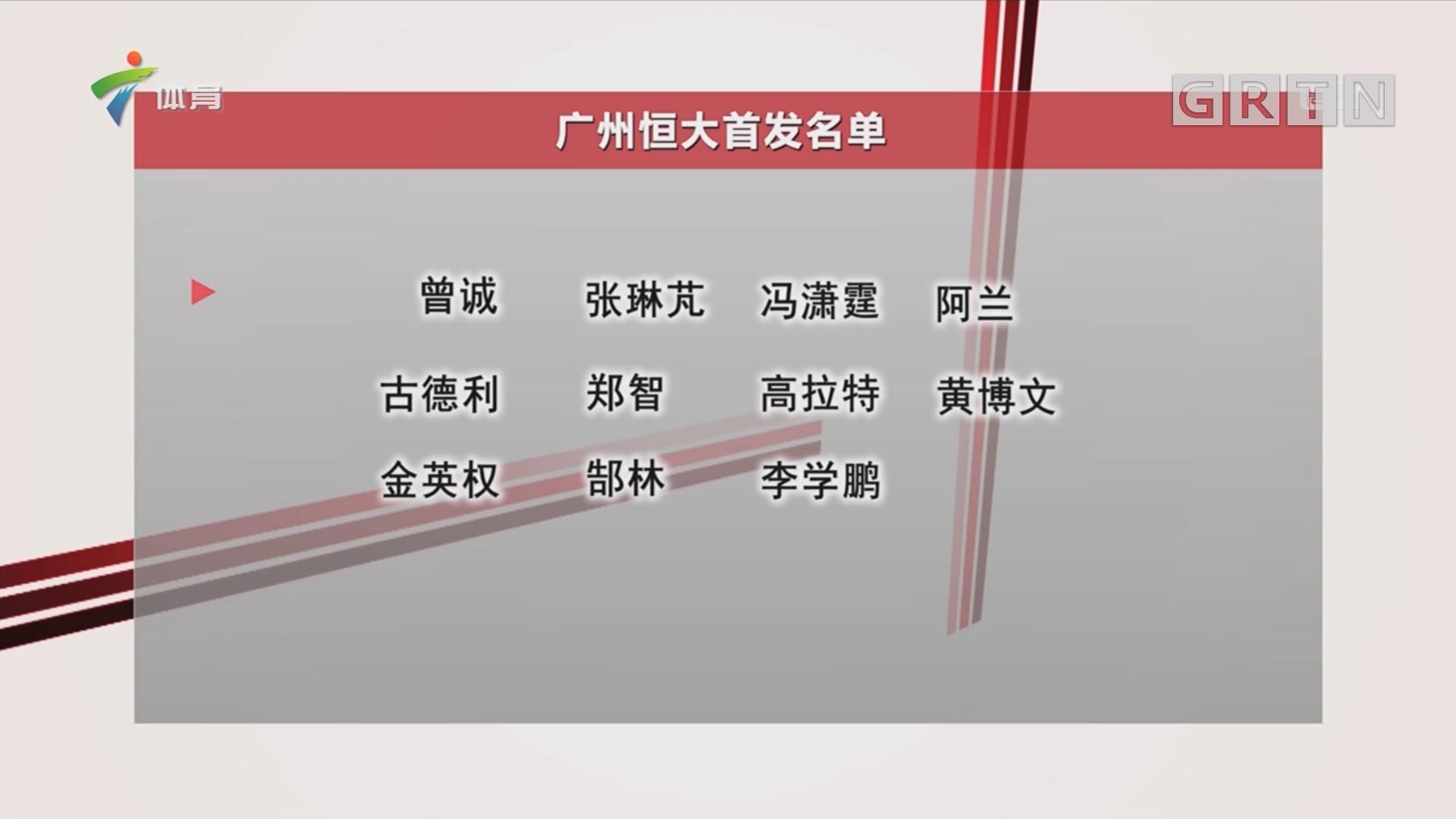广州恒大首发名单