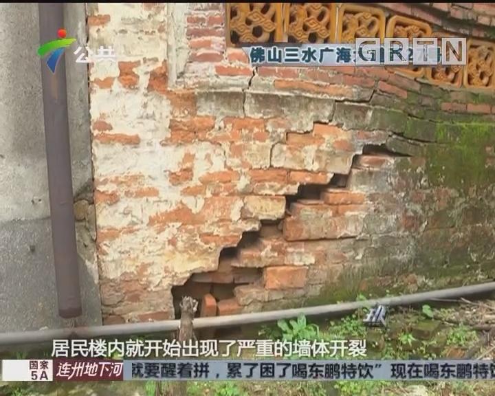 居民求助:房屋下沉开裂严重 长久无人处理