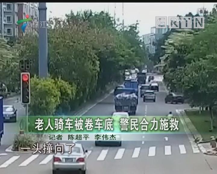 老人骑车被卷车底 警民合力施救