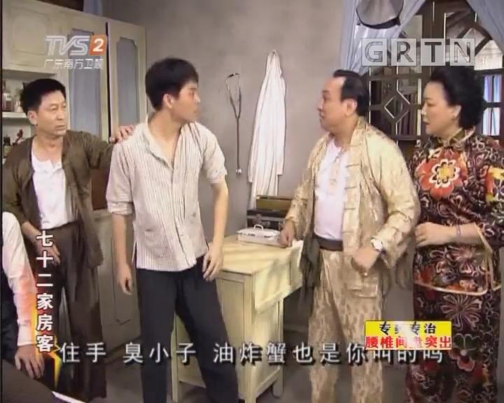 [2018-05-10]七十二家房客:往事如梦(下)