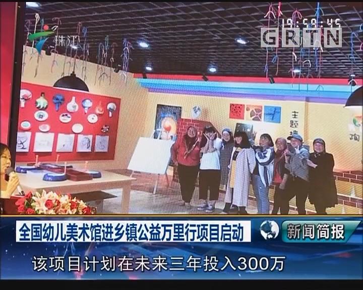 全国幼儿美术馆进乡镇公益万里行项目启动