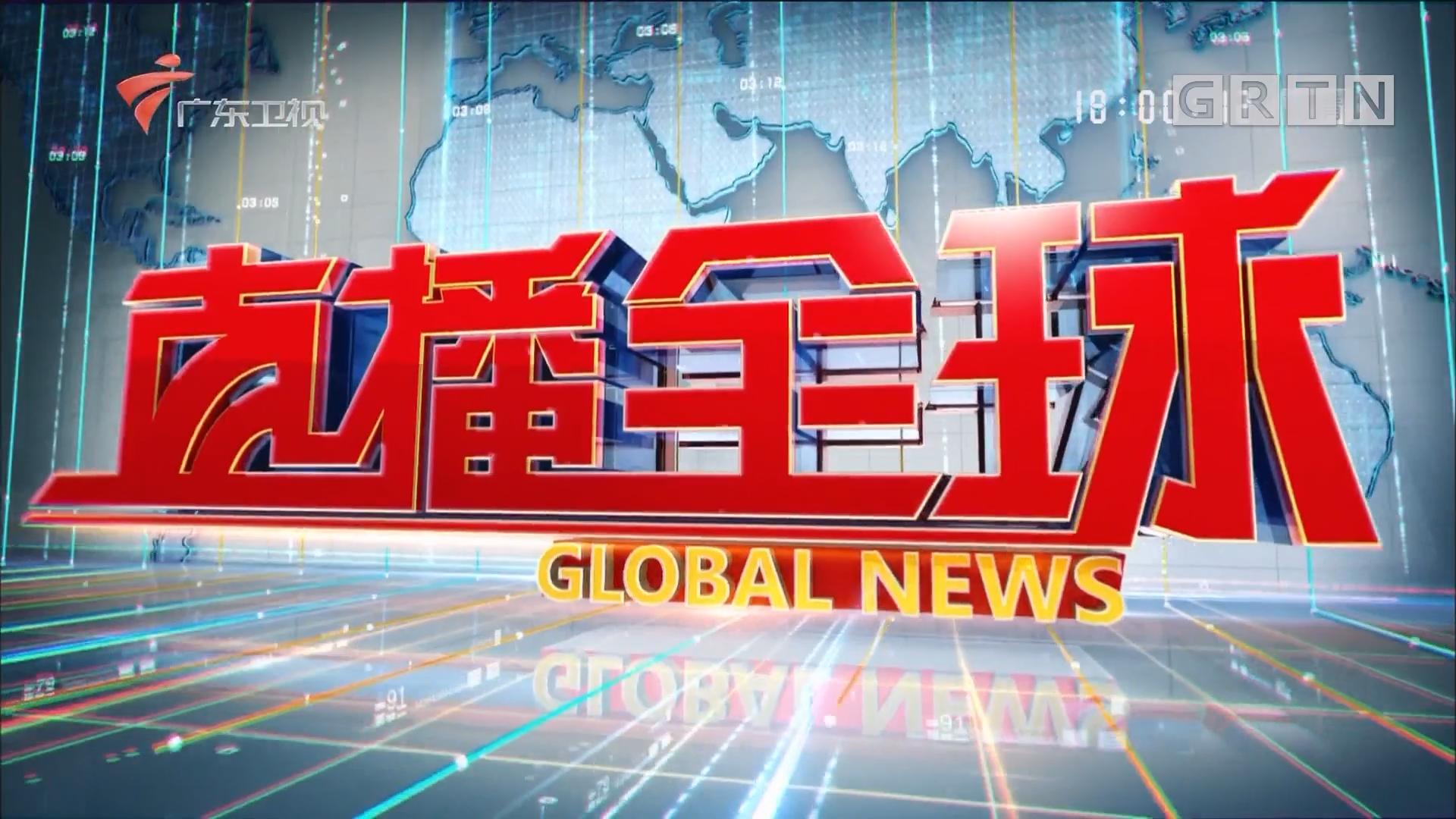 [HD][2018-05-15]直播全球:外交部:刘鹤将于5月15日至19日赴美访问 愿推动中美经贸磋商取得成果