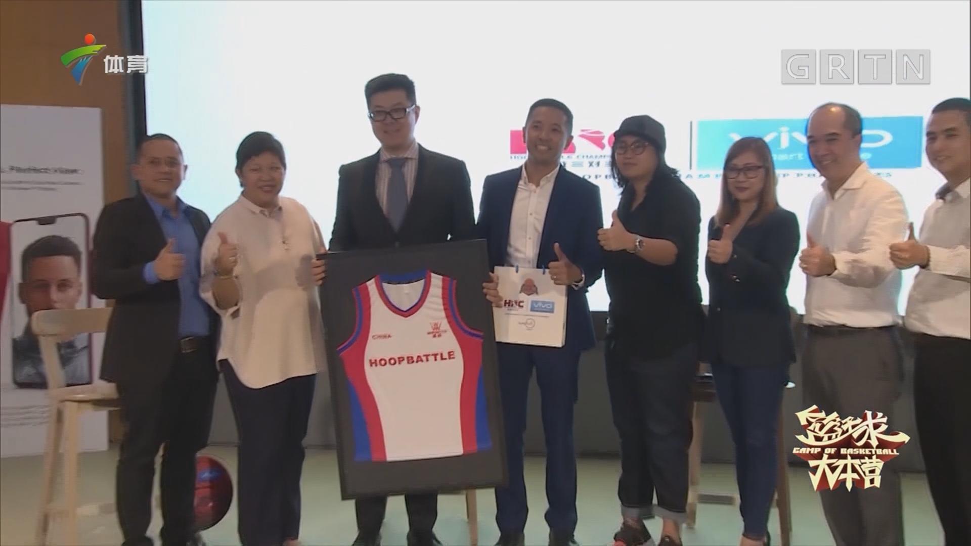 2018篮战三对三菲律宾赛区启动