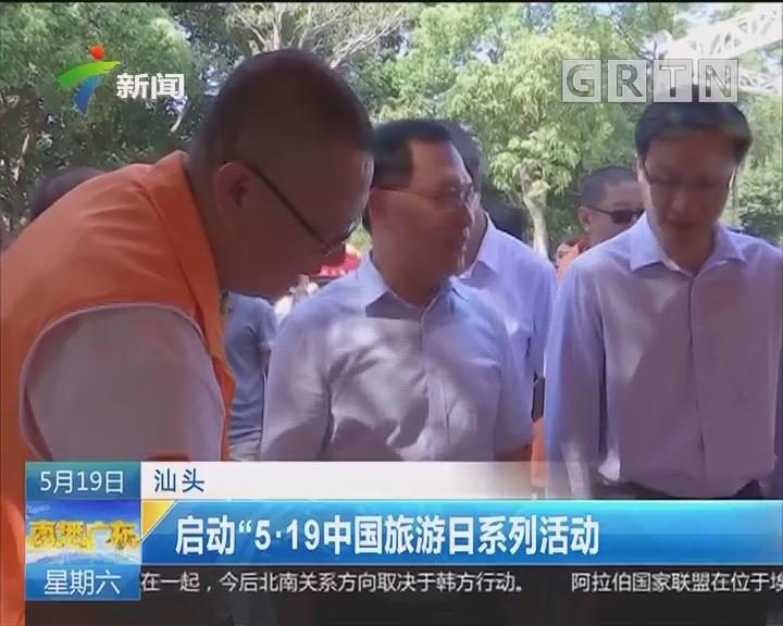 """汕头:启动""""5·19中国旅游日""""系列活动"""