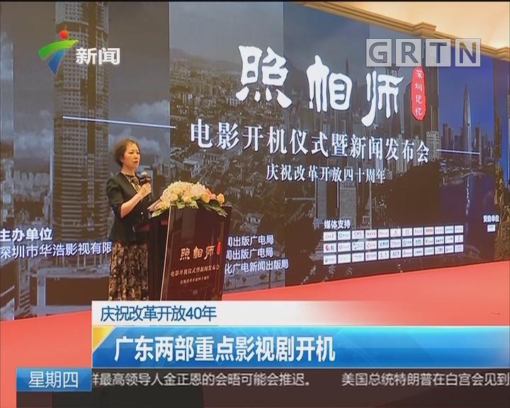 庆祝改革开放40年:广东两部重点影视剧开机