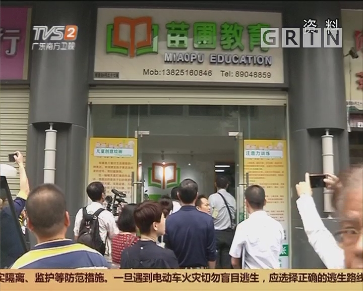 广州整治校外培训机构:已清查327家机构 75家停业整顿