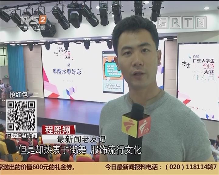 佛山:大学生方言文化创意大赛 推广粤文化