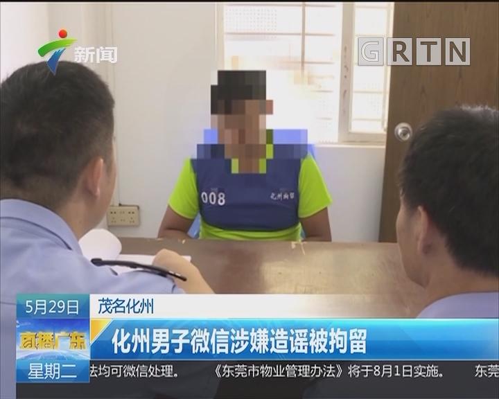 茂名化州:化州男子微信涉嫌造谣被拘留
