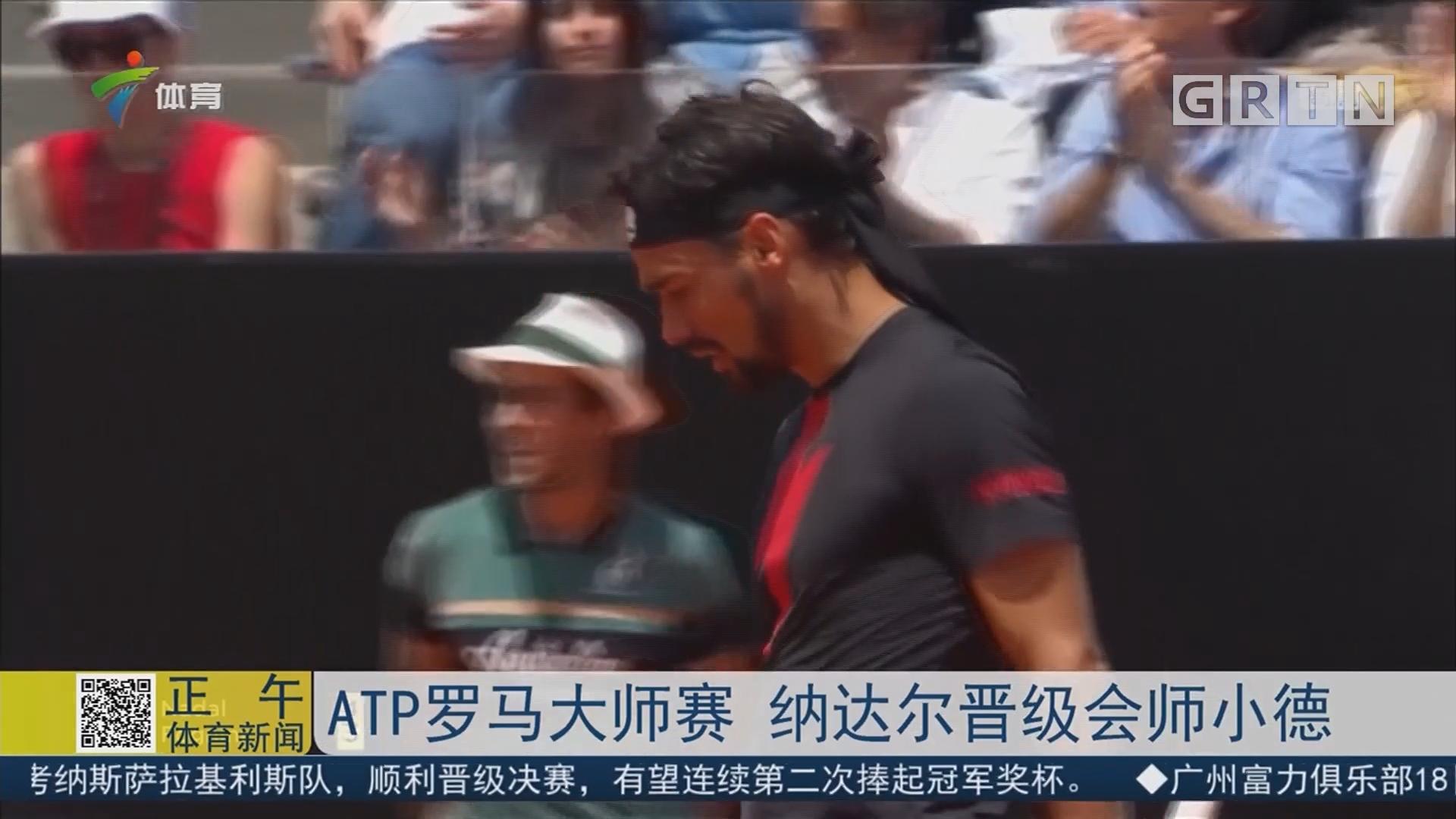 ATP罗马大师赛 纳达尔晋级会师小德