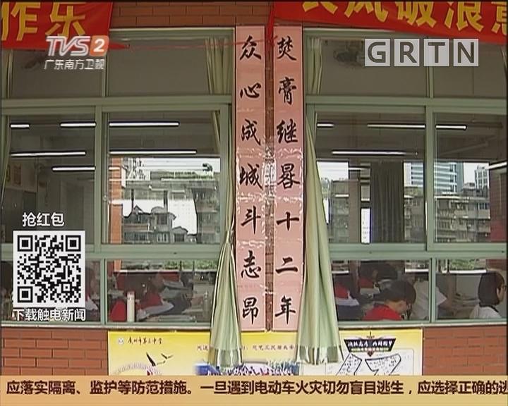 教育:2018广东普通高校招生工作规定出台