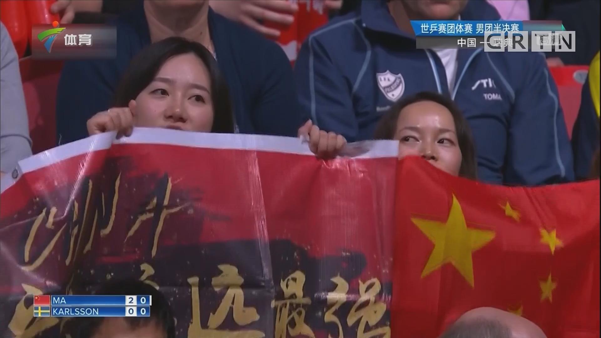 世乒賽男團半決賽 中國隊晉級決賽