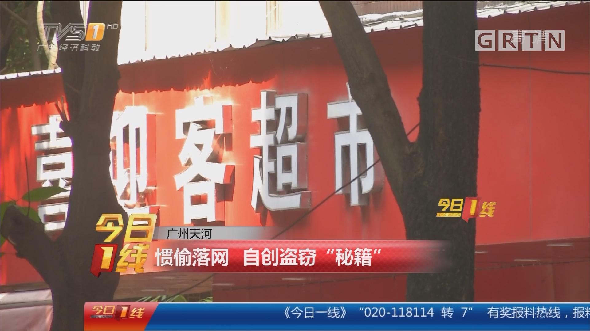 """广州天河:惯偷落网 自创盗窃""""秘籍"""""""