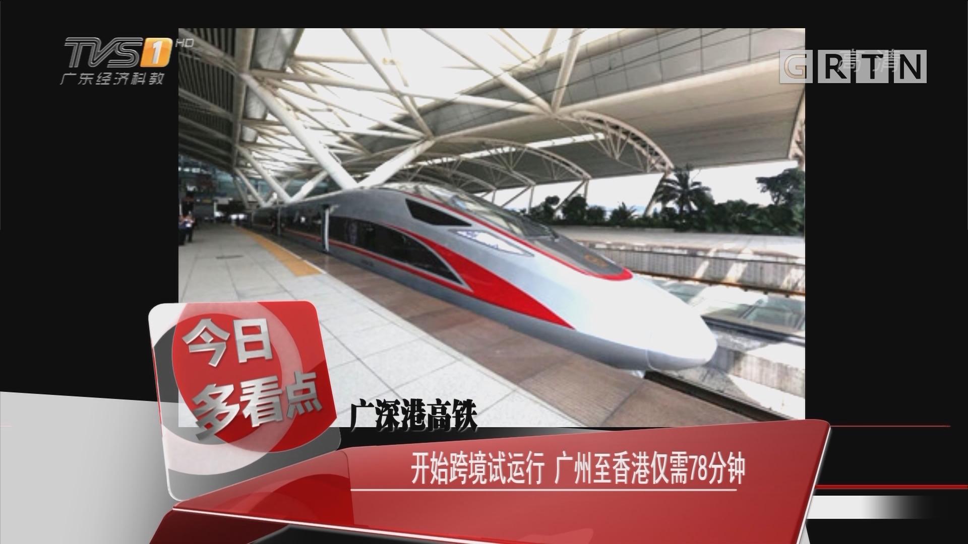 广深港高铁:开始跨境试运行 广州至香港仅需78分钟