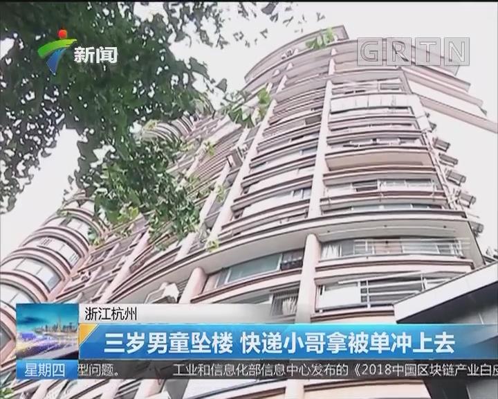 浙江杭州:三岁男童坠楼 快递小哥拿被单冲上去