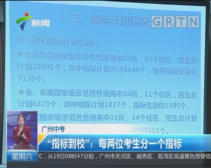 """广州中考:""""指标到校"""":每两位考生分一个指标"""