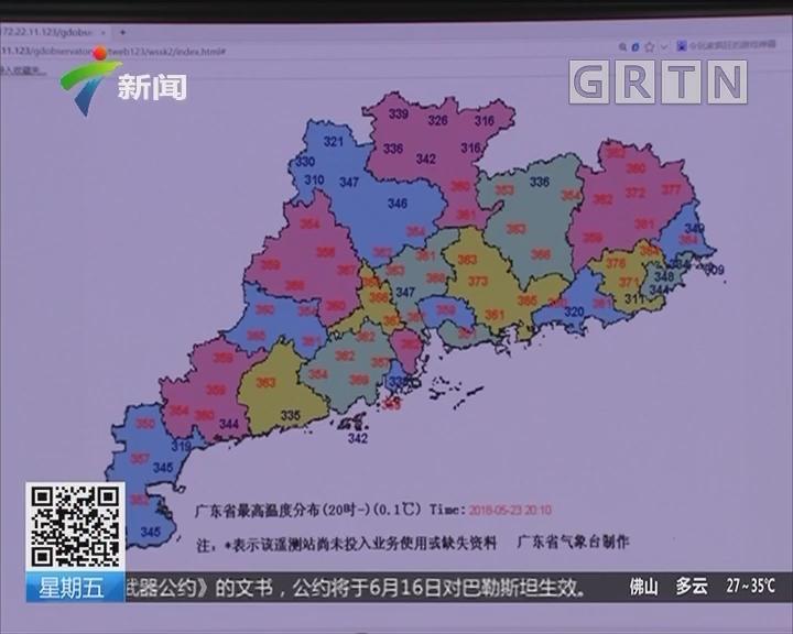 """广东:进入""""干烤""""模式 未来三天高温持续"""