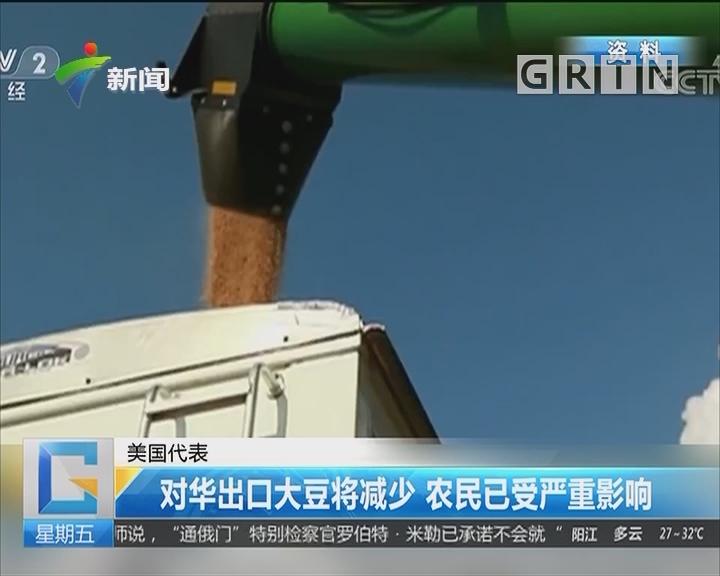 美国代表:对华出口大豆将减少 农民已受严重影响
