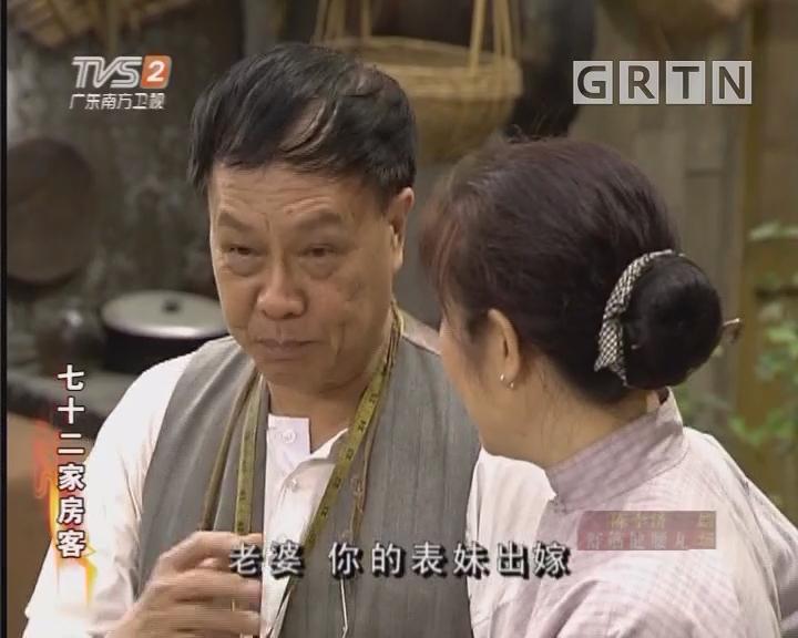 [2018-05-17]七十二家房客:八姑借链(上)