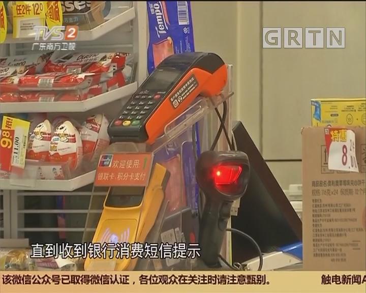 """广州:免密小额闪付 可被""""隔空""""刷盗"""