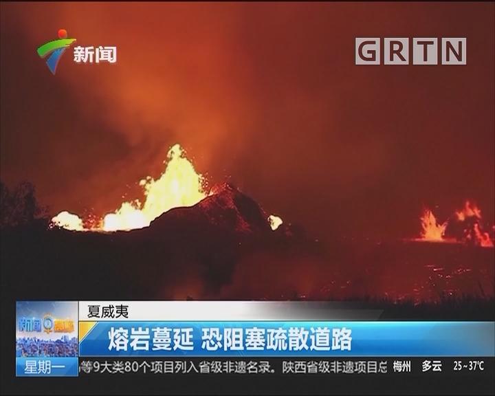 夏威夷:熔岩蔓延 恐阻塞疏散通道