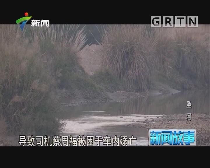 [2018-05-22]新闻故事:坠河