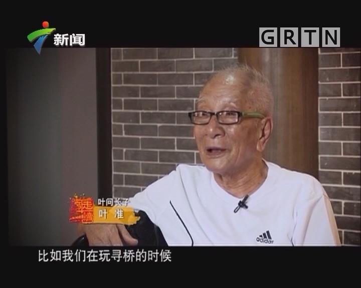 [2018-05-20]走读广东:叶问与咏春
