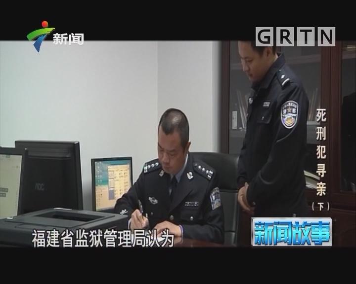 [2018-05-24]新闻故事:死刑犯寻亲(下)