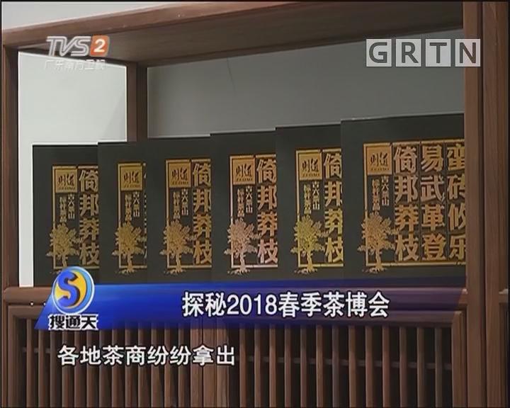 探秘2018春季茶博会