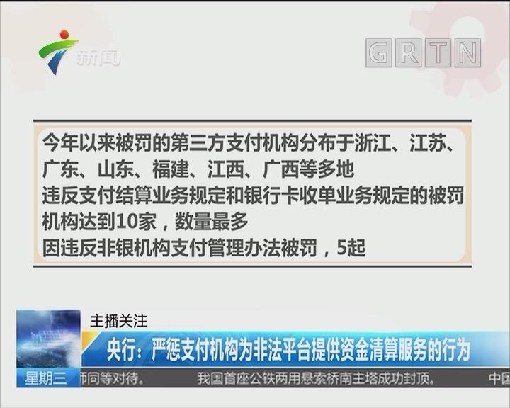 央行:严惩支付机构为非法平台提供资金清算服务的行为