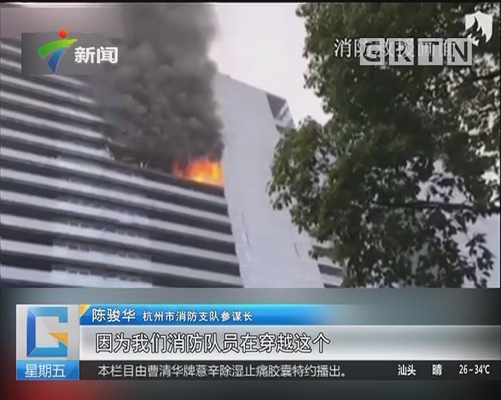 杭州保姆纵火案:现场救援视频首次公布 消防员浓雾中搜救