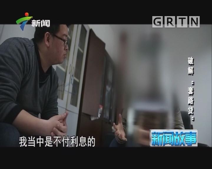 """[2018-05-08]新闻故事:破解""""套路贷"""""""