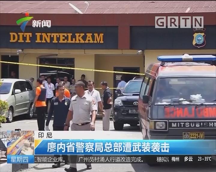 印尼:廖内省警察局总部遭武装袭击