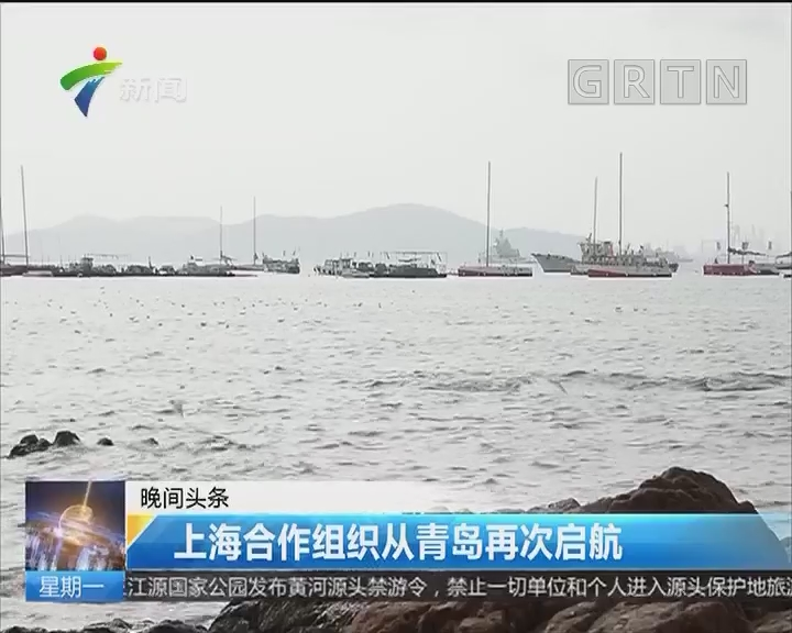 上海合作组织从青岛再次启航