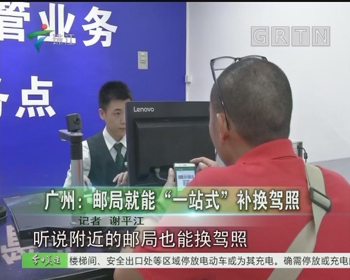 """广州:邮局就能""""一站式""""补换驾照"""
