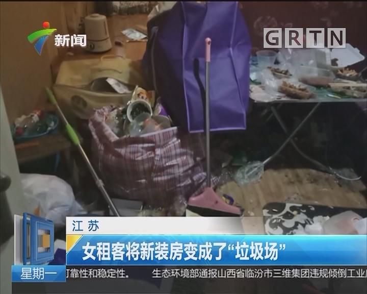 """江苏:女租客将新装房变成了""""垃圾场"""""""