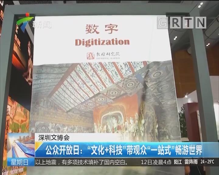 """深圳文博会 公众开放日:""""文化+科技""""带观众""""一站式""""畅游世界"""