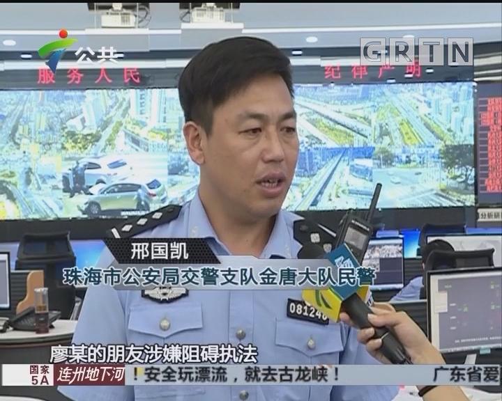 珠海:酒驾途中遇查车 冲卡逃跑百般阻挠