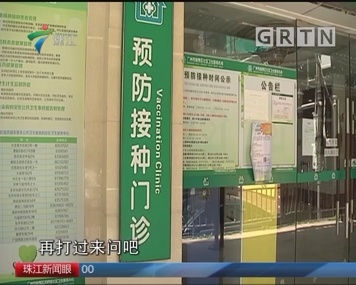 广州:四价HPV疫苗断供 多家社区中心停止预约