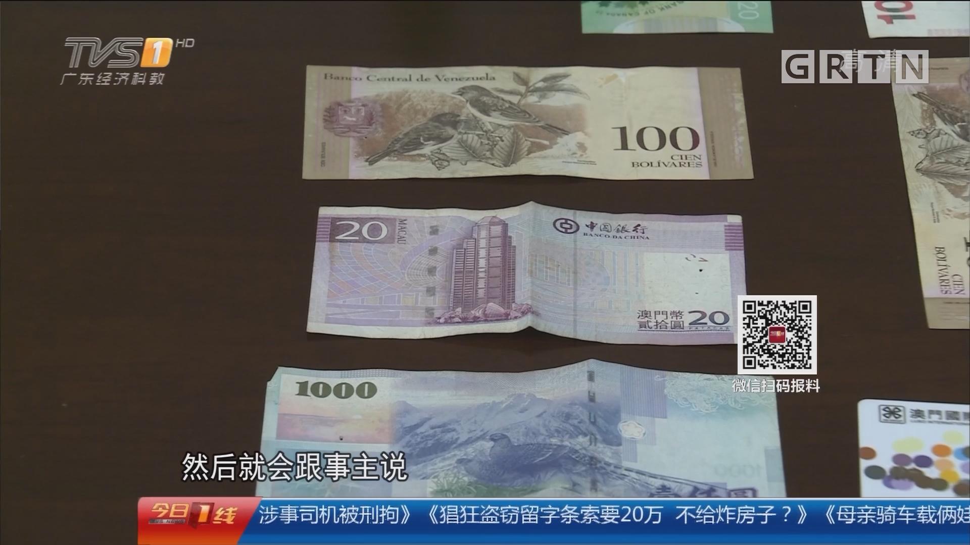 """广州黄埔:""""土豪""""问路套近乎 层层设局骗钱财"""