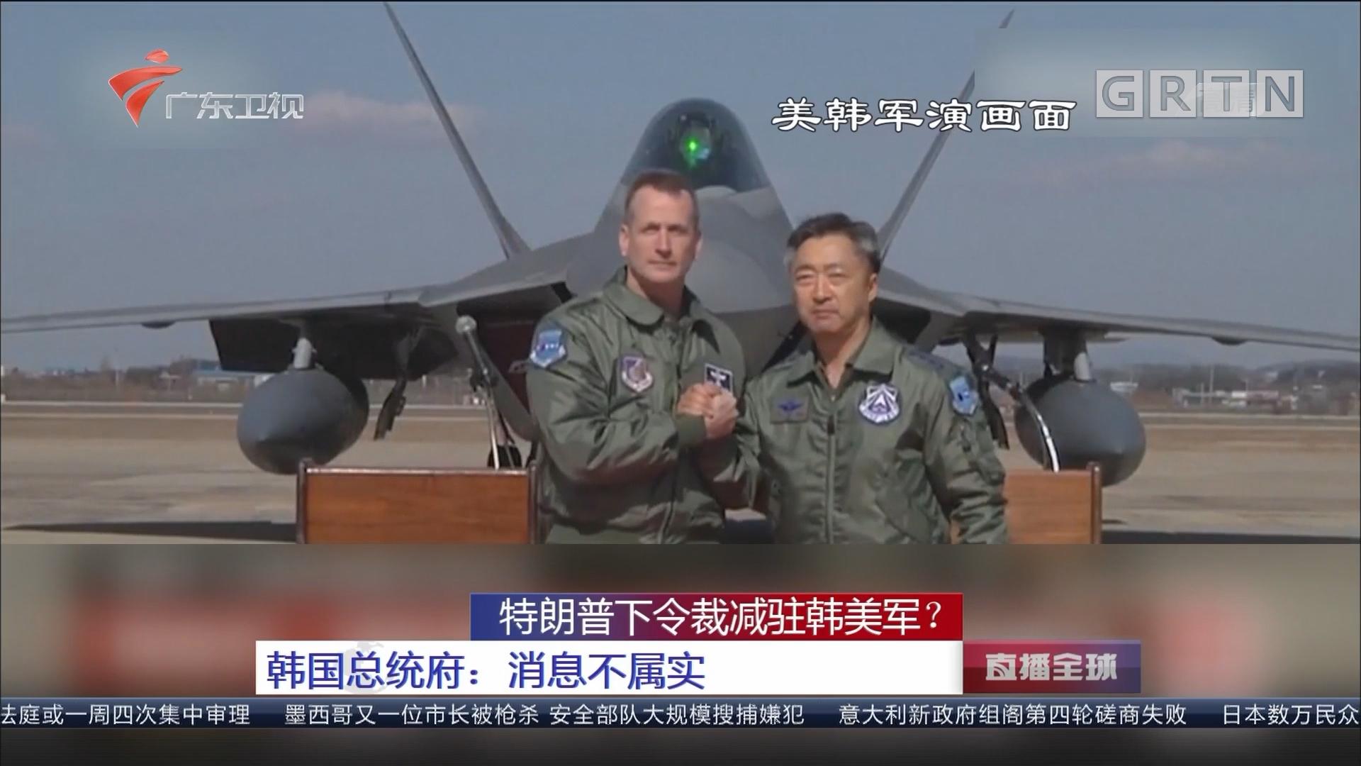 特朗普下令裁减驻韩美军? 韩国总统府:消息不属实